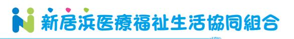 """""""新居浜医療福祉生活協同組合"""""""